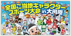 「全国ご当地キャラクタースポーツ大会 in 大田原」開催!