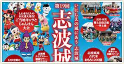 「第19回志波城まつり」開催!
