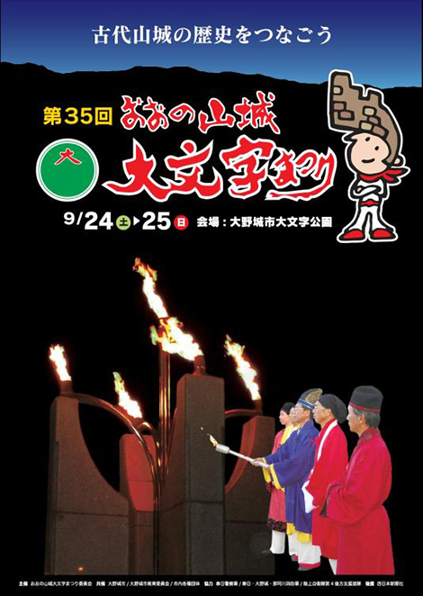 「おおの山城大文字まつり」開催!