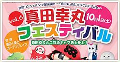 「真田幸丸フェスティバル Vol.6」開催!