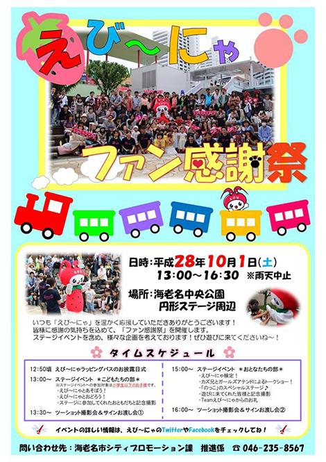 「えび~にゃファン感謝祭」開催!