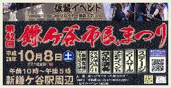 「第42回鎌ケ谷市民まつり」開催!