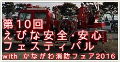 「第10回えびな安全・安心フェスティバル」開催!