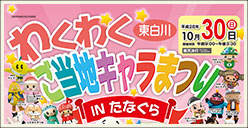 「わくわく東白川ご当地キャラ祭inたなぐら」開催!