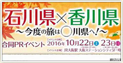 「石川×香川~今度の旅は○川県へ!~」開催!