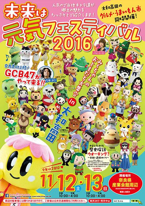 「未来は元気フェスティバル」開催!