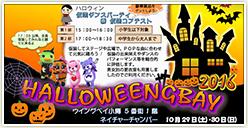 「HALLOWEENGBAY2016」開催!