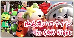 「ゆる党ハロウィン in SANO Night」開催!