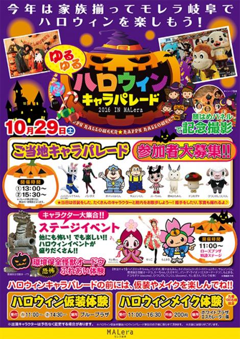 「ゆるゆるハロウィンキャラパレード」開催!