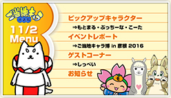 「第44回ご当地キャラ放送局」明日20時から放送!