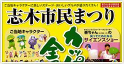 「志木市民まつり~カッパだよ!全員集合!~」開催!
