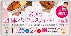 「2016全日本パンフェスティバル in 函館」開催!