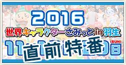 「ご当地キャラ放送局羽生直前特番」明日20時から放送!