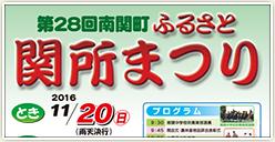 「第28回南関町ふるさと関所まつり」開催!