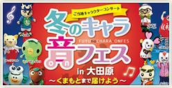 「冬のキャラ音(on)フェスin大田原」開催!