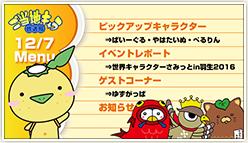 「第45回ご当地キャラ放送局」明日20時から生放送!