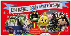 「クリスマスマルシェ」開催!