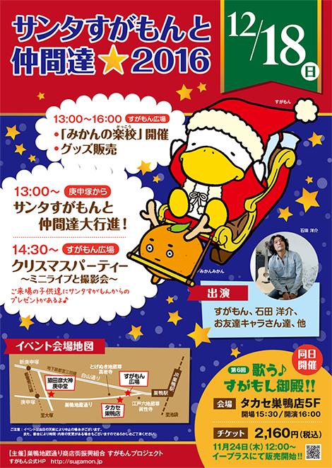 「サンタすがもんと仲間達★2016」開催!