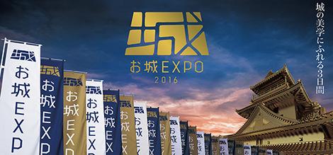 「お城EXPO2016」開催!