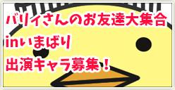 「バリィさんのお友達大集合inいまばり」出演キャラ募集!