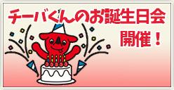 「チーバくんのお誕生日会」開催!