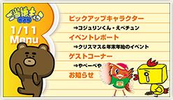 「第46回ご当地キャラ放送局」明日20時から生放送!