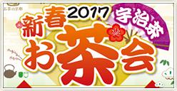 「新春2017宇治茶お茶会 in イオンモール久御山」開催!