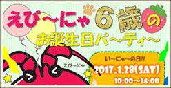 「えび~にゃ6歳のお誕生日パ~ティ~」開催!
