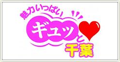 「魅力いっぱいギュッ❤と千葉 千葉県観光物産展」開催!