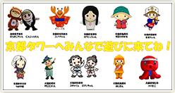 「JAFデー階段のぼりin京都タワー」開催!