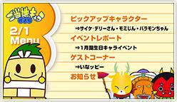 「第47回ご当地キャラ放送局」明日20時から生放送!
