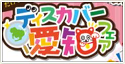 「こってりだけじゃない。ディスカバー愛知フェア(第9回)」開催!