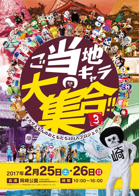 「ご当地キャラ大集合!!オカザえもんのおともだち101人プロジェクト3」開催!