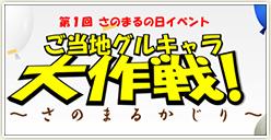 「第1回さのまるの日・ご当地グルメキャラ大作戦~さのまるかじり~」開催!