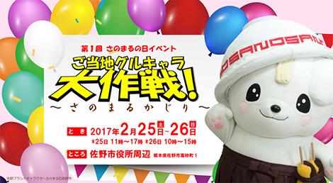 「第1回さのまるの日・ご当地グルメキャラ大作戦~さのまるかじり~ 」開催!