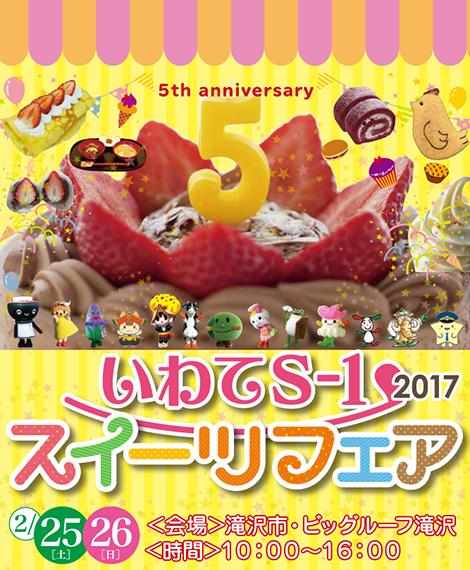 「いわてS-1スイーツフェア2017」開催!