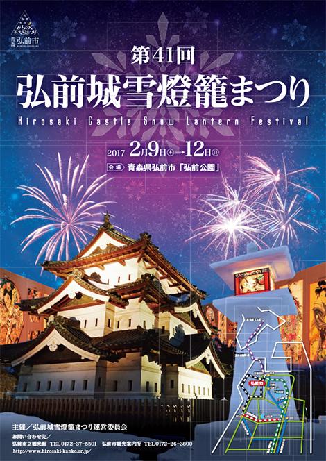 「弘前城雪燈籠まつり」開催!