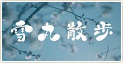 「雪丸散歩」公開!