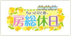 「ちば産直市」開催!