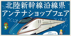 「北陸新幹線沿線県アンテナショップフェア」開催!
