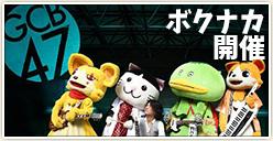 「石田洋介&GCB47 2017LIVE ボクナカ3・4」開催!