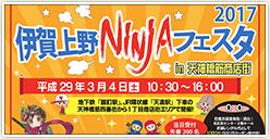 「伊賀上野NINJAフェスタin天神橋筋商店街」開催!