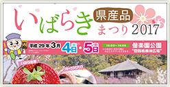 「いばらき県産品まつり2017」開催!