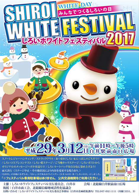 「しろいホワイトフェスティバル2017」開催!