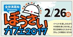 「ぼうさいカフェ2017inイオンモール高知」開催!