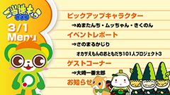 「第48回ご当地キャラ放送局」明日20時から生放送!