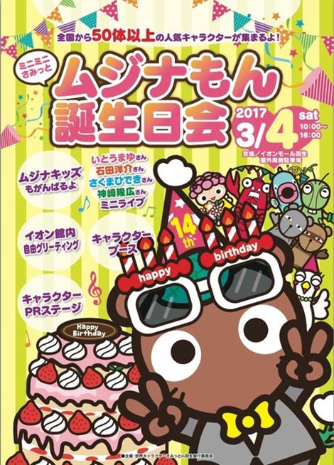 「ミニミニさみっと ムジナもん誕生日会」開催!