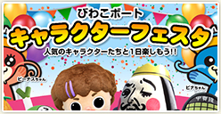 「びわこボートキャラクターフェスタ」開催!