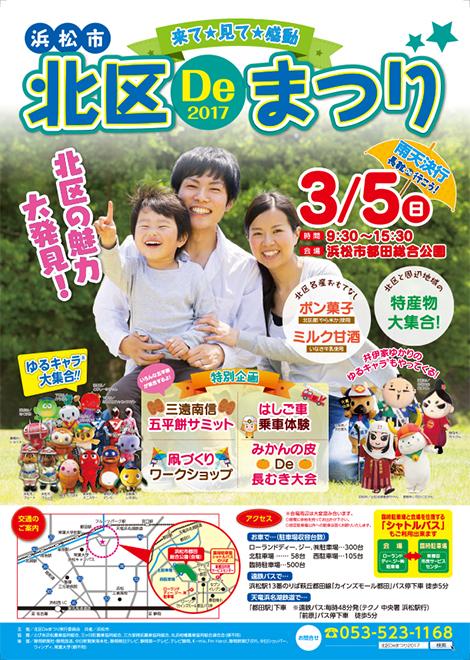 「浜松市北区Deまつり2017」開催!