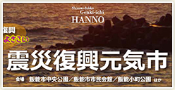 「第6回震災復興元気市」開催!